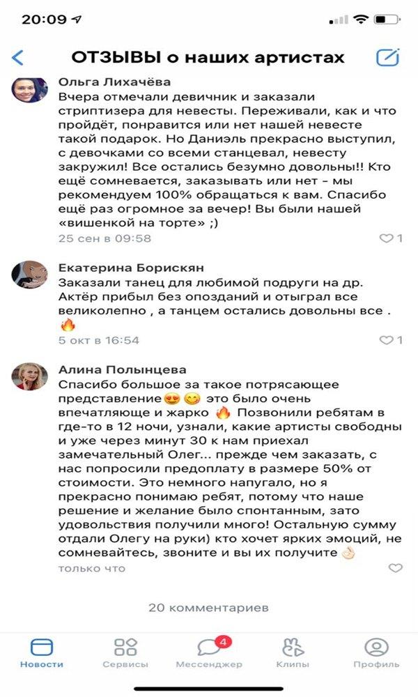Отзывы на стриптиз из соцсетей